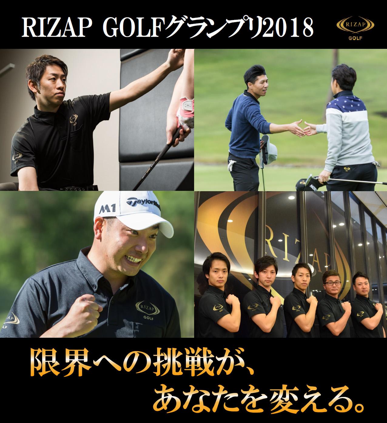ライ ザップ ゴルフ