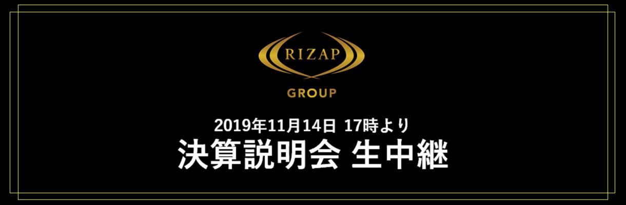 2019年11月14日開催 決算説明会 生中継