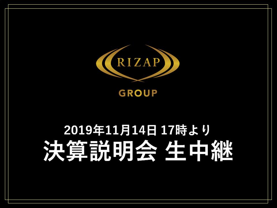 2019年11月14日開催 決算説明会動画公開中